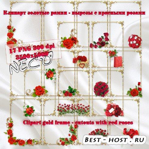 Клипарт золотые рамки - вырезы с красными розами