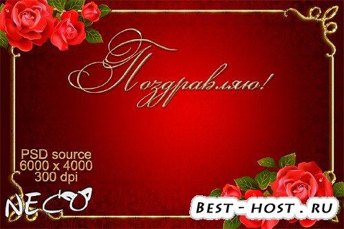 Нарядный PSD исходник с красными розами в золотой рамке  - Поздравляю