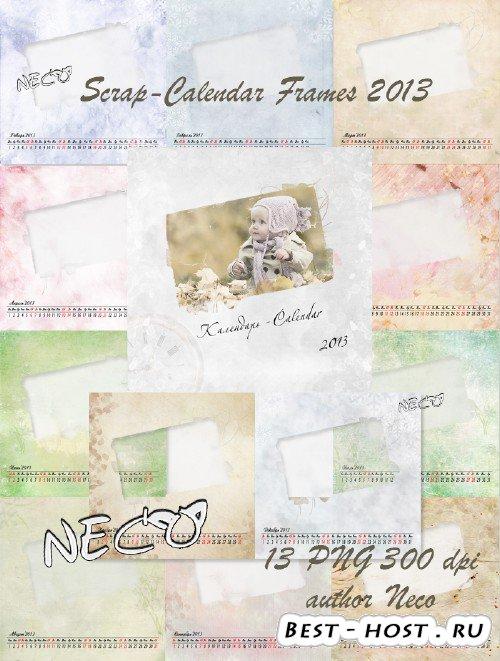 Стильный скрап календарь с рамками на 2013 год - 13 страничек PNG