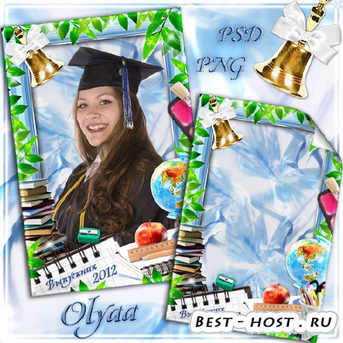 Рамка для школьников - Выпускник 2012