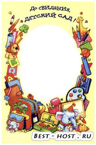 Детская фоторамка - До свидания, детский сад!