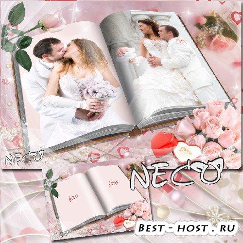 Свадебная рамка - Раскрытый фотоальбом