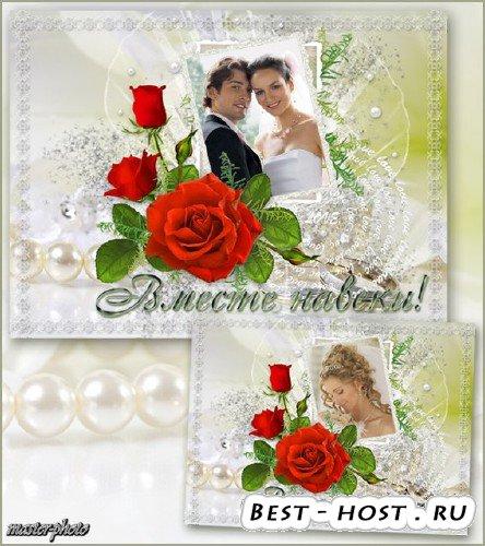 Свадебная рамка для фотошопа – Вместе навеки