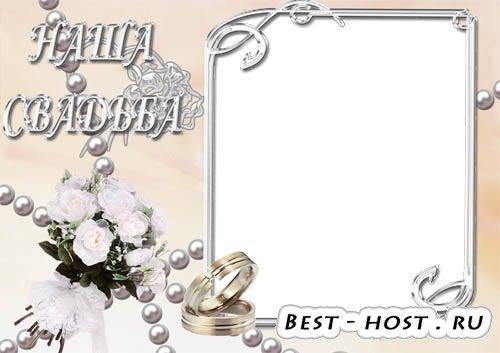 Свадебная фоторамка - Шаблон PSD Наша свадьба