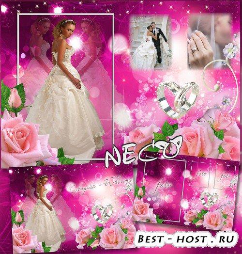 Свадебная рамка - коллаж на три фотографии - Свет нашей любви