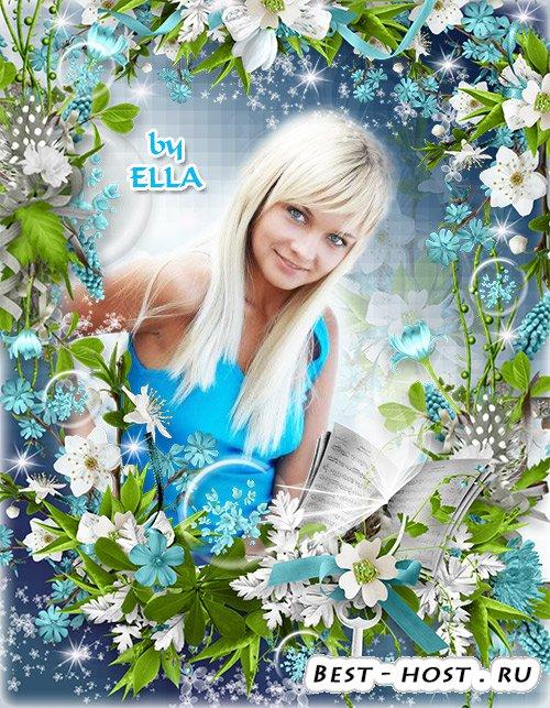 Цветочная фоторамка - Я люблю голубые цветы за их нежность