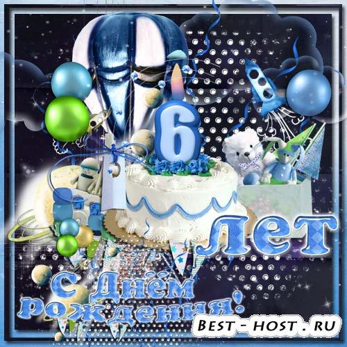 Набор надписей с тортиком на день рождения мальчикам