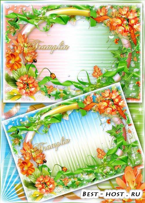 Летняя рамка с цветами - Доброе лето, доброе лето, Сколько тепла в нем и ск ...