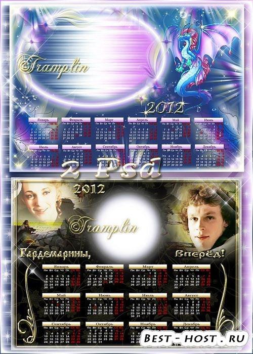 Два Календаря-Рамки  2012  - Тебе в подарок календарь, чтоб в жизни было вс ...