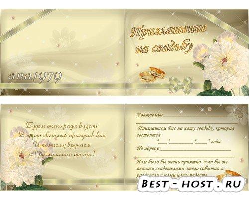 Приглашение на свадьбу - Белый пион