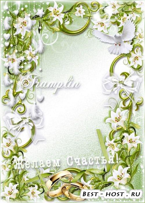 Свадебная Рамка жениху и невесте с лилиями – Навсегда вы сохраните нежность ...