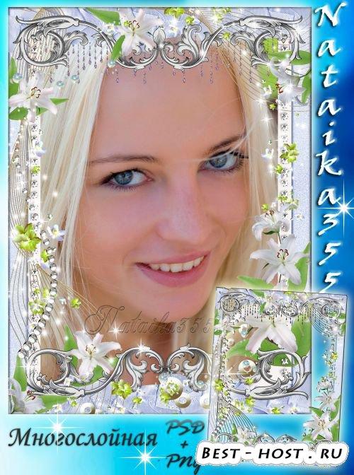 Рамка для женского фото - Лилии для тебя