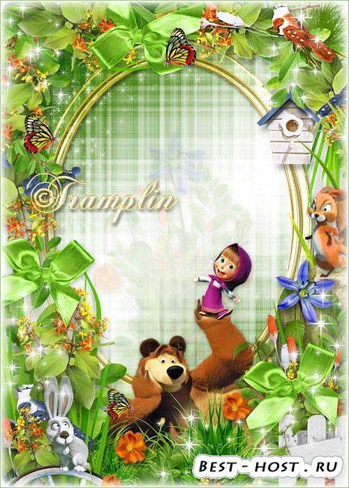 Детская рамка - Мультик мы смотрели - Маша и Медведь