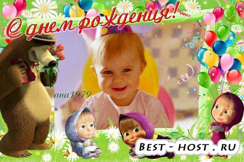 Детская рамка - День рождения вместе с Машей