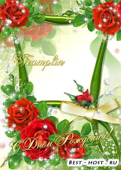 Рамка для фото с красными розами -  С Днём Рожденья поздравляем