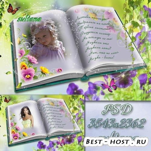 Рамка для фотошопа - Книга о весне