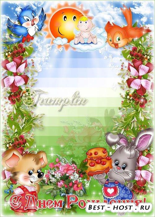 Поздравительная открытка детская шаблон