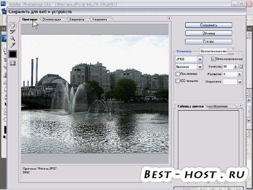 Подготовка файлов и объектов для публикации в Интернете