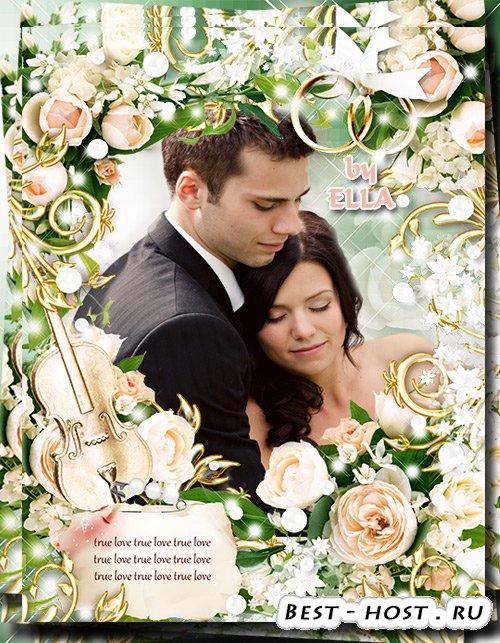 Нежная свадебная фоторамка-Когда любовь охватит нас