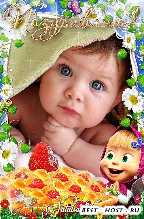 Веселая рамочка для оформления детских фото  - Поздравление от Маши