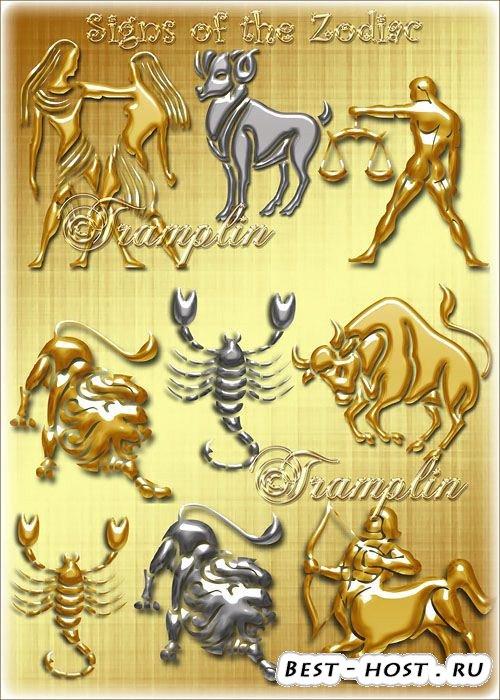 Знаки Зодиака в золоте и серебре
