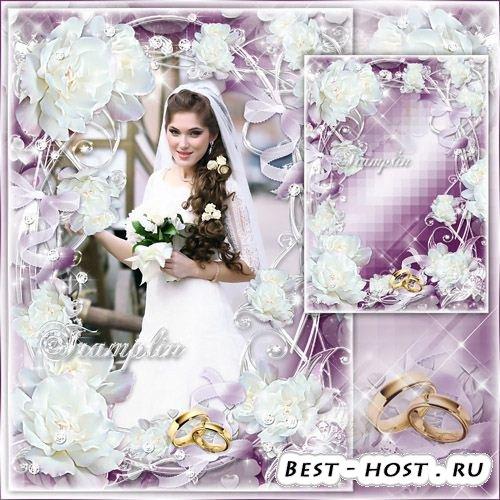 Свадебная Рамка для фото  – Никогда тебя не разлюблю