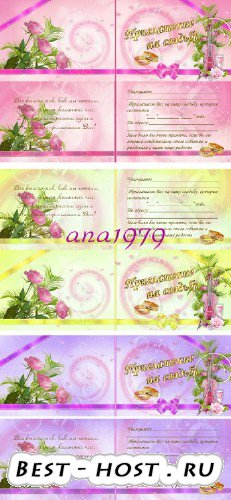 Приглашение на свадьбу - Букет розовых роз