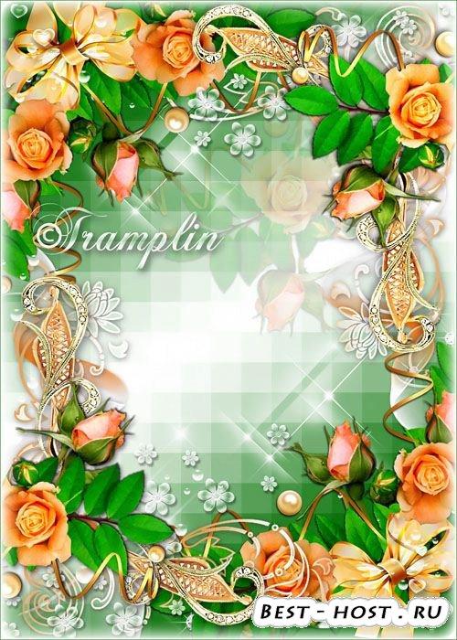 Цветочная рамка с розами - Музыку в сердце слышу