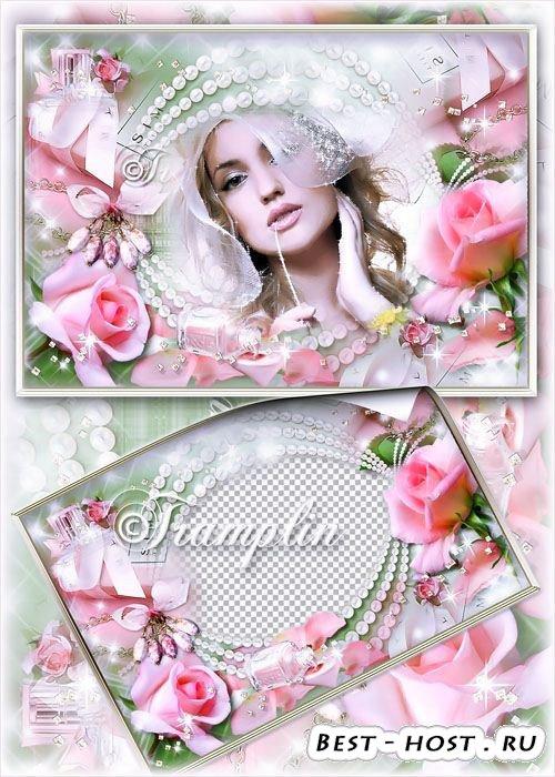 Женская гламурная рамка с розами - Я люблю себя стильную, сильную, потрясаю ...