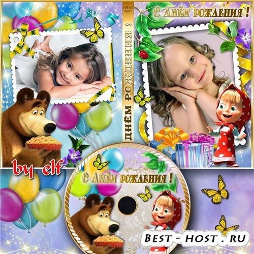Детская обложка DVD и задувка на диск с Машей и Медведем - День Рождения