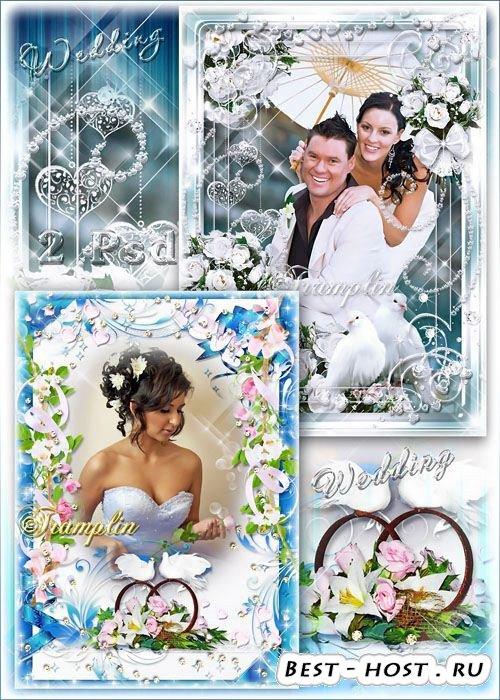 Две красивые Свадебная рамки – Если горько жениху, подсластит невеста