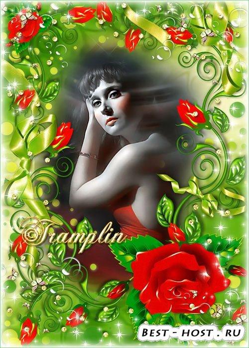 Рамка для фото с розами – Ты как шёпот бархатной розы