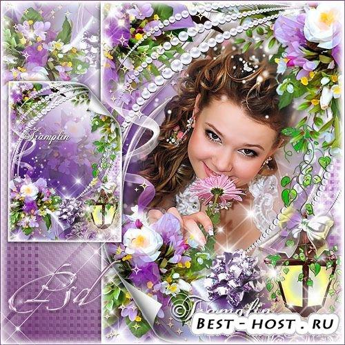 Рамка для фото с цветами и жемчугом – Ты прекрасна