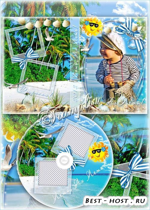 Летний DVD cover , DVD disk – Я очень храбрый Морячок