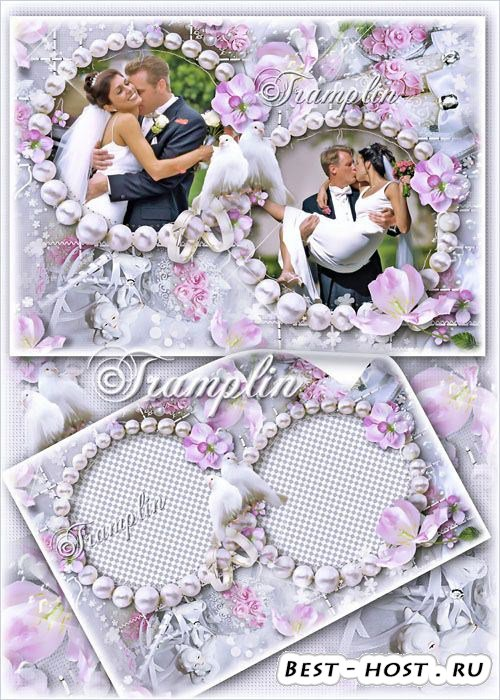 Свадебная рамка для двух фото – Пусть ваша жизнь наполнится любовью