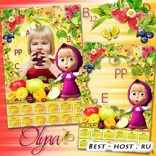 Календарь на 2012, 2013 год с Машей – Съешь витаминку!