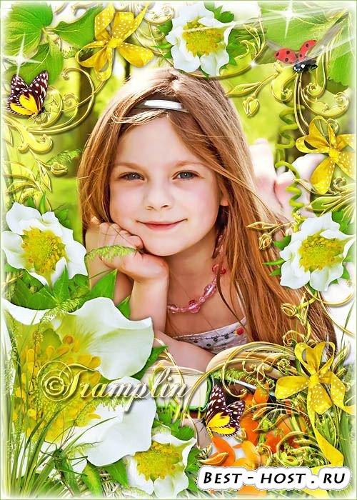 Фоторамка с цветами – Летняя чудная сказка, Как ты собой хороша