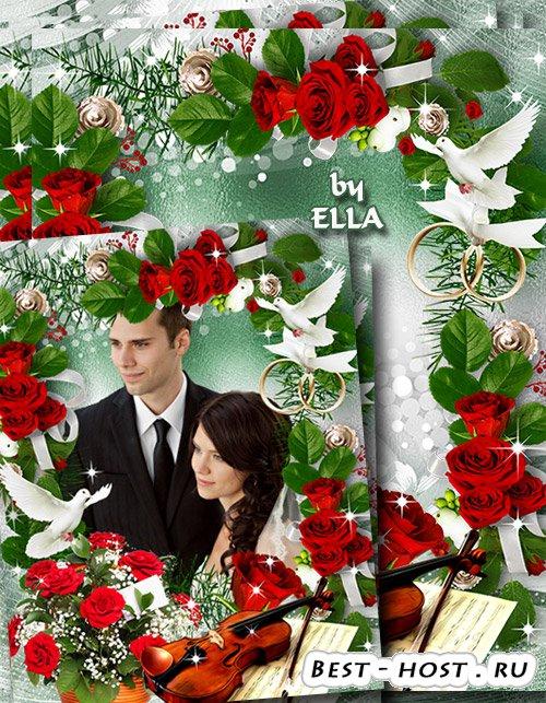 Свадебно-романтическая рамка-Пусть никогда любовь не умирает
