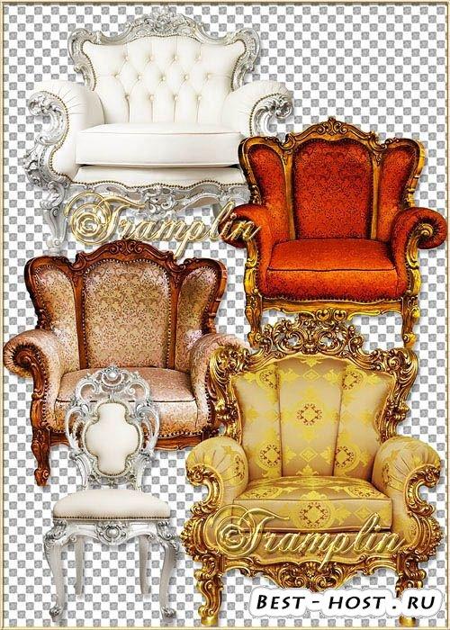 Шикарные кресла с деревянным обрамлением на прозрачном фоне