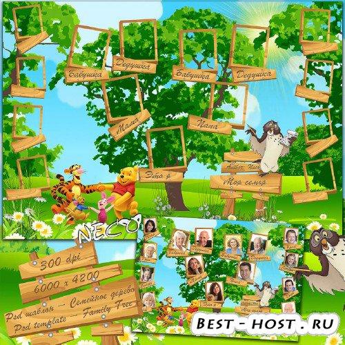 Красочный Psd шаблон - Семейное дерево c Винни-пухом и его друзьями