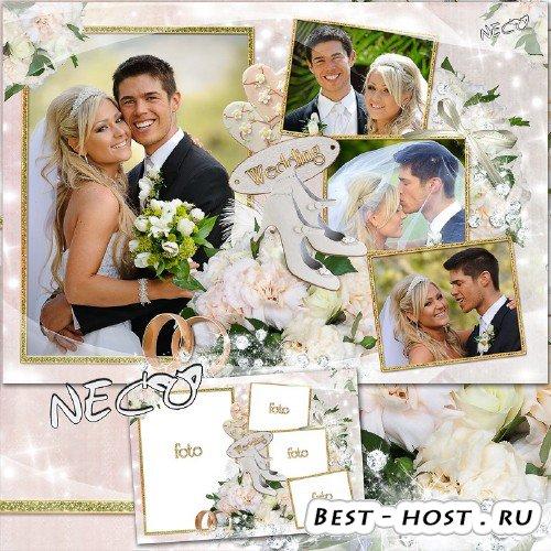 Свадебная рамка на четыре фотографии - Свадебный переполох