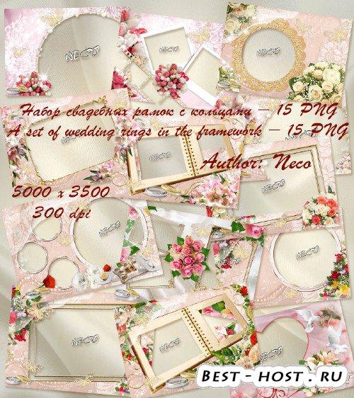 Набор свадебных рамок с кольцами в формате 15 PNG