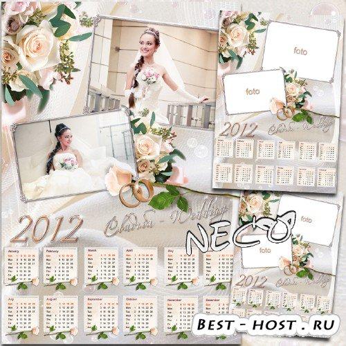 Стильный свадебный календарь на две фотографии на 2012 год - Мечты о счасть ...