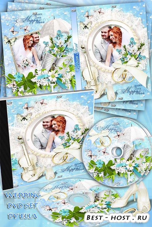 Нежный свадебный комплект из обложки и задувки на диск- Счастье- быть с тоб ...
