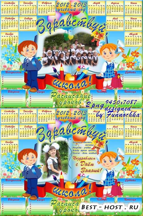 School calendar –  Школьный календарь на 2012-2013 учебный год
