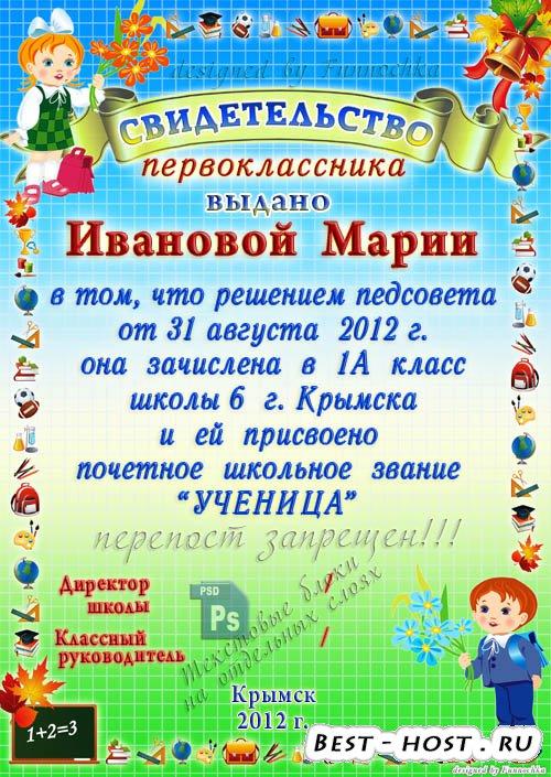 School certificate - Свидетельство  первоклассника