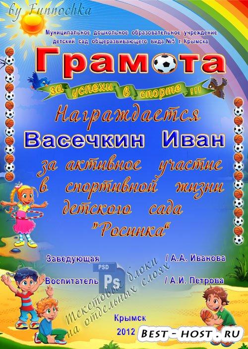 Sport diploma for children – Детская грамота за успехи в спорте