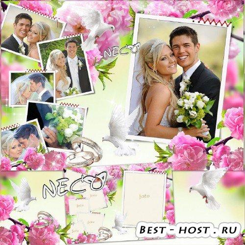 Свадебная рамка на 6 фотографий с голубями - Весенняя мелодия