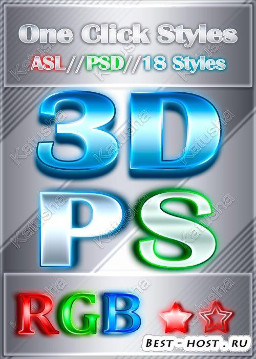 Стили для Photoshop - Яркий 3D эффект