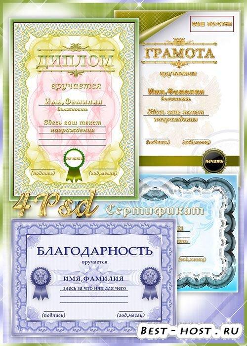 Сертификат, грамота, диплом, благодарность